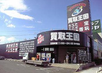 外観:買取王国 春日井店