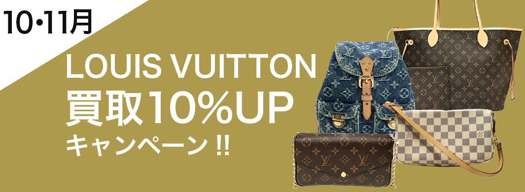 買取王国では10月、11月限定でLouis Vuittonの査定金額買取10%UPキャンペーンを開催しています。