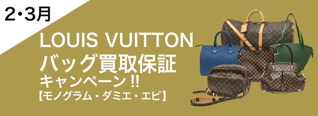 買取王国では2021年2月、3月限定でLOUIS VUITTONの買取査定金額を最低でも5,000円保証する買取保証キャンペーンを開催しています。