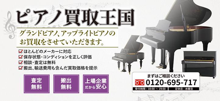 買取王国ではグランドピアノ、アップライトピアノを買取するサービスを2021年4月28日より開始いたしました。サービス開始に伴い、ピアノ買取王国のサイトを公開しています。