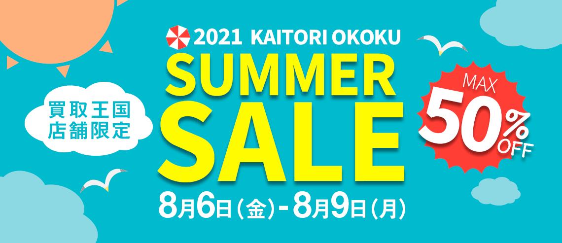 衣料品SUMMER SALE 最大50%OFF開催!