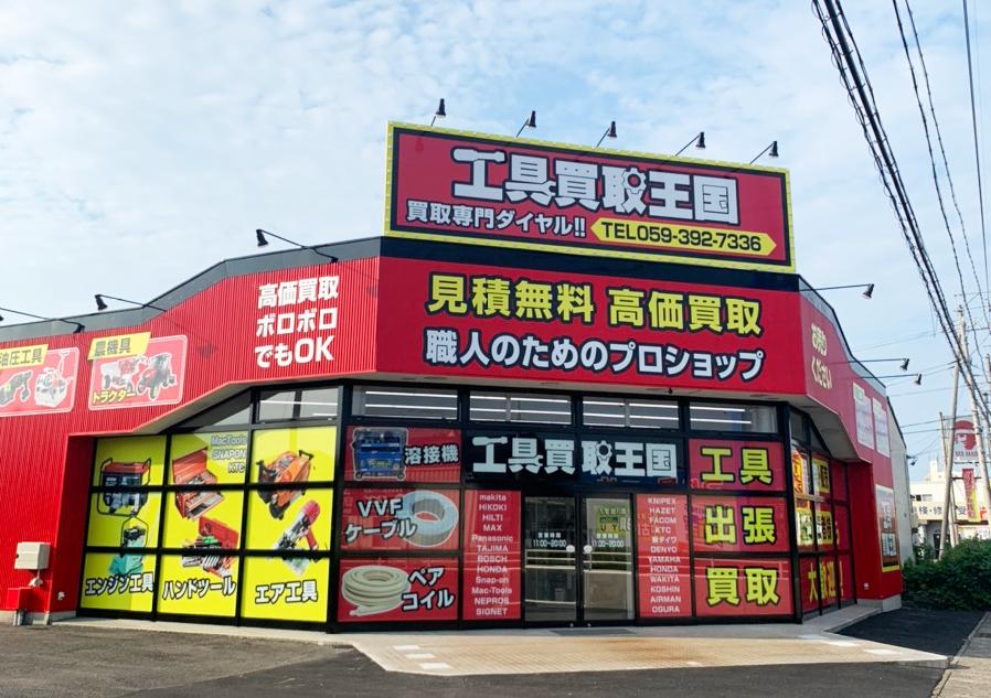 工具買取王国鈴鹿白子23号店